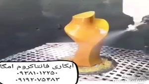 فروش دستگاه های آبکاری فانتاکروم/مخمل پاش امگا۰۹۳۶۲۴۲۰۷۶۹