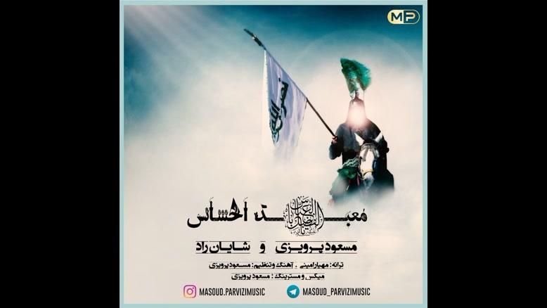 آهنگ مناسبت محرمی مسعود پرویزی و شایان راد معبد احساس