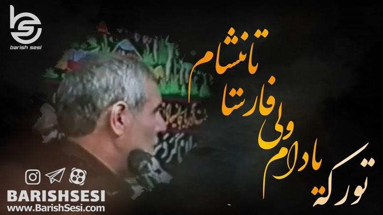 سلیم موذن زاده _ آنادیلی