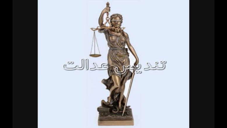 وکیل ، موضوع حقوقی ، تندیس عدالت