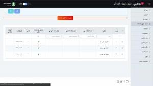 پنل مدیریت کارواش آنلاین