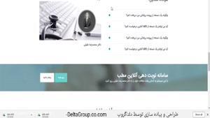 معرفی سایت پزشکی دکتر محمدرضا عقیلی