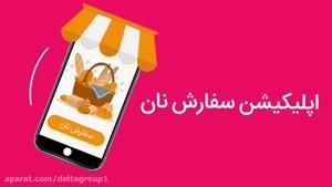 شرکت طراحی سایت و اپلیکیشن در مشهد