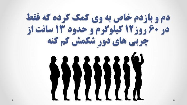 کاهش وزن شگفت انگیز ۱۲ کیلوگرمی در دوماه