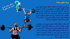 ده ماده غذایی برای عضله سازی سریع در مردان و زنان