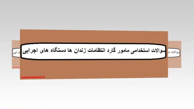 سوالات استخدامی مامور گارد انتظامات زندان ها  فراگیر 98