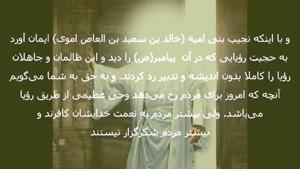 خطبه ملاقات - سید أحمدالحسن 3-3
