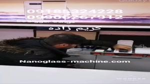 دستگاه نانو گلس ضمانتی جدید - nanoglass-machine.com