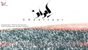 آهنگ جدید چارتار  ایران