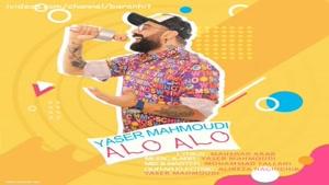 آهنگ جدید یاسر محمودی الو الو