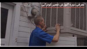 آموزش تعمیر کولر آبی در خانه