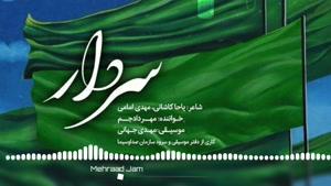آهنگ سردار از مهراد جم