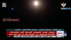 حمله موشکی سپاه پاسداران به مواضع آمریکا در عراق