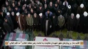 اشکهای رهبر انقلاب هنگام اقامه نماز بر پیکر شهید قاسم سلیمانی
