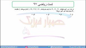 جلسه 106 فیزیک یازدهم - نیروی محرکه الکتریکی و مدار 6