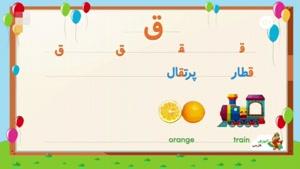 آموزش فارسی قسمت 6