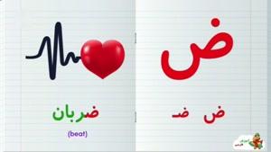 آموزش فارسی قسمت 4