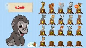 آموزش فارسی قسمت 10