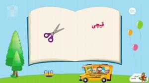 آموزش فارسی قسمت 8