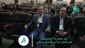 سخنرانی دکتر محمدرضا آخوندی نسب در سومین کنفرانس کشوری تازه های جراحی پستان