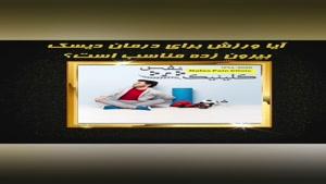 آیا بیرون زدگی دیسک کمر با ورزش قابل درمان است؟