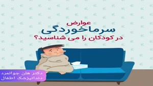 عوارض سرماخوردگی در کودکان