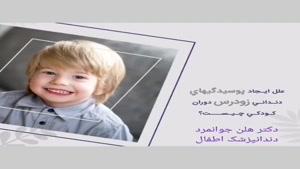 علل پوسیدگی دندان کودکان