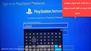 طریقه استفاده از اکانت ترکیبی در کنسول PS4