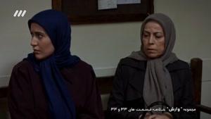 سریال وارش خلاصه دو قسمت پایانی