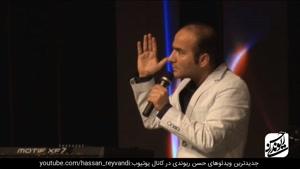 کلیپ طنز حسن ریوندی سرویس بهداشتی