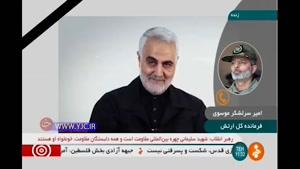 صحبتهای امیر سرلشکر سید عبدالرحیم موسوی درباره شهادت سردار سلیمانی