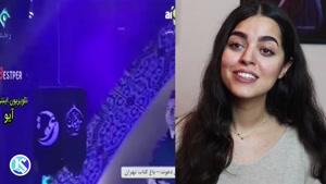 خنده دار ترین سوتی کنسرت های ایرانی