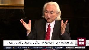 دانشمند ژاپنی از ابهامات بوئینگ اوکراینی در تهران می گوید