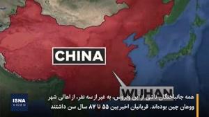 شیوع ویروس ناشناخته مرگبار در چین