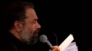 مداحی شور حاج محمود کریمی فاطمیه ۹۸
