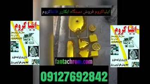 قیمت دستگاه مخملپاش/پودر مخمل ترک/02156573155