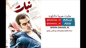 دانلود فیلم نبات(آنلاین)| با بازی شهاب حسینی
