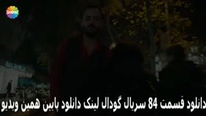 سریال گودال قسمت 84 با زیر نویس فارسی/لینک دانلود توضیحات