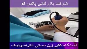 دستگاه کش زن التراسنیک