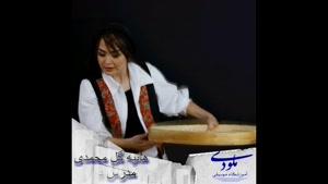 آموزش دف در کرج زیر نظر هانیه گل محمدی