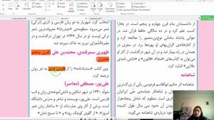فارسی و نگارش ادامه ی درس 2