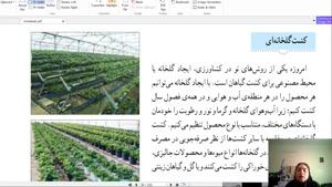 مطالعات کشت گلخانه ای