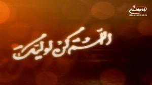 دکلمه در مورد آغاز امامت امام زمان (عج)