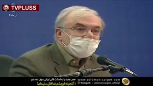 بغض وزیر بهداشت ترکید
