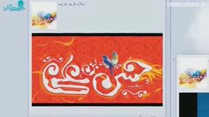 کلیپ برای شهادت امام حسن مجتبی علیه السلام