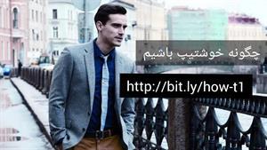 وبلاگ آموزشی ژاکت