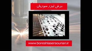 تولید درب لیزری در کرمان 09177002700