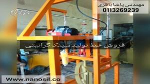 •فروش خط تولید سینک مشابه کورین