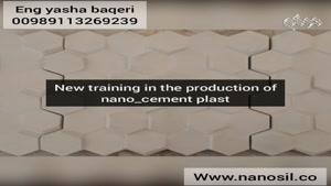 آموزش سنگ مصنوعی نانوسمنت پلاست