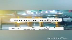 طراحی و فروش خط تولید سنگ مصنوعی هونام